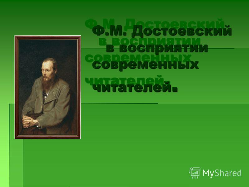 Ф.М. Достоевский в восприятии современных читателей.