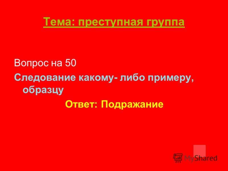 Вопрос на 50 Следование какому- либо примеру, образцу Ответ: Подражание