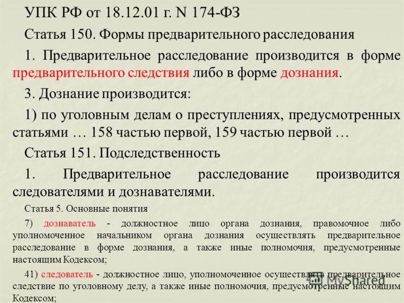 УПК РФ от 18.12.01 г. N 174-ФЗ Статья 150. Формы предварительного расследования 1. Предварительное расследование производится в форме предварительного следствия либо в форме дознания. 3. Дознание производится: 1) по уголовным делам о преступлениях, п