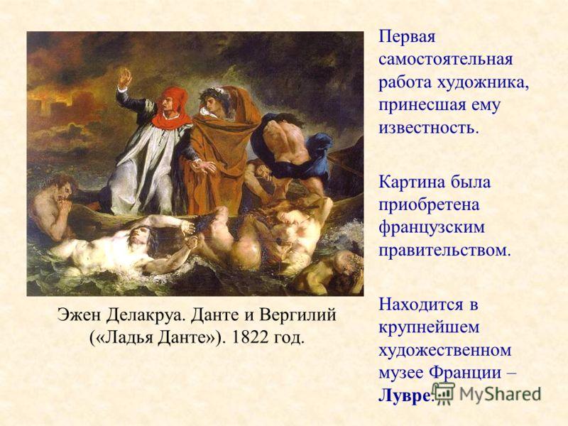 Эжен Делакруа. Данте и Вергилий («Ладья Данте»). 1822 год. Первая самостоятельная работа художника, принесшая ему известность. Картина была приобретена французским правительством. Находится в крупнейшем художественном музее Франции – Лувре.