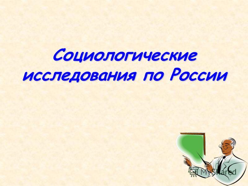 Социологические исследования по России