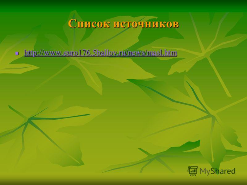 Список источников http://www.euro176.5ballov.ru/news/masl.htm http://www.euro176.5ballov.ru/news/masl.htm http://www.euro176.5ballov.ru/news/masl.htm