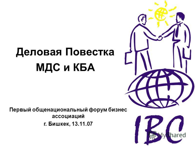 Деловая Повестка МДС и КБА Первый общенациональный форум бизнес ассоциаций г. Бишкек, 13.11.07