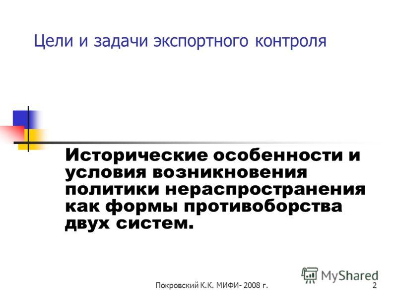 Покровский К.К. МИФИ- 2008 г.2 Цели и задачи экспортного контроля Исторические особенности и условия возникновения политики нераспространения как формы противоборства двух систем.