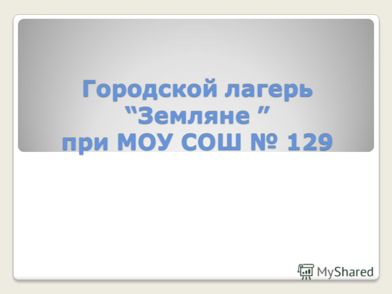 Городской лагерь Земляне при МОУ СОШ 129