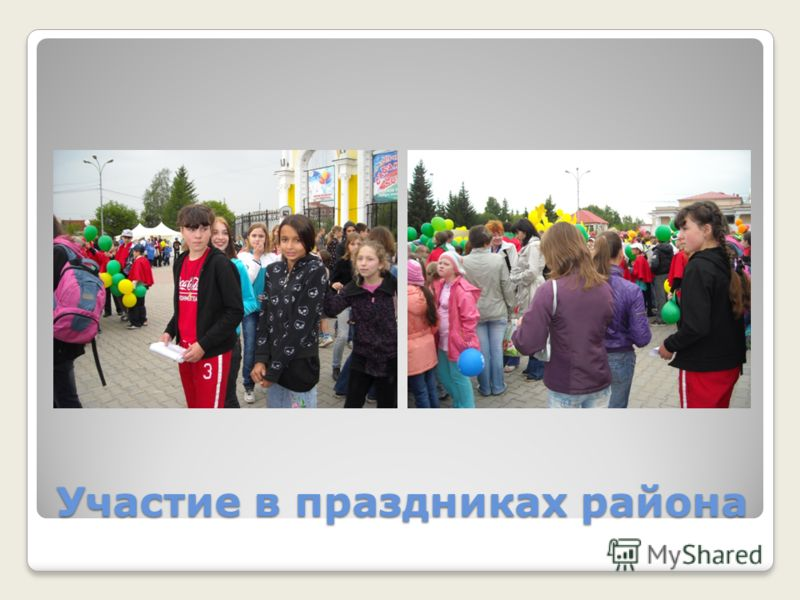 Участие в праздниках района
