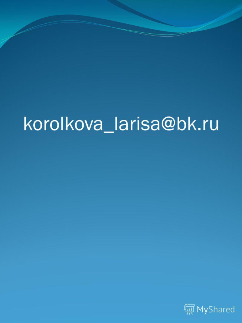 korolkova_larisa@bk.ru