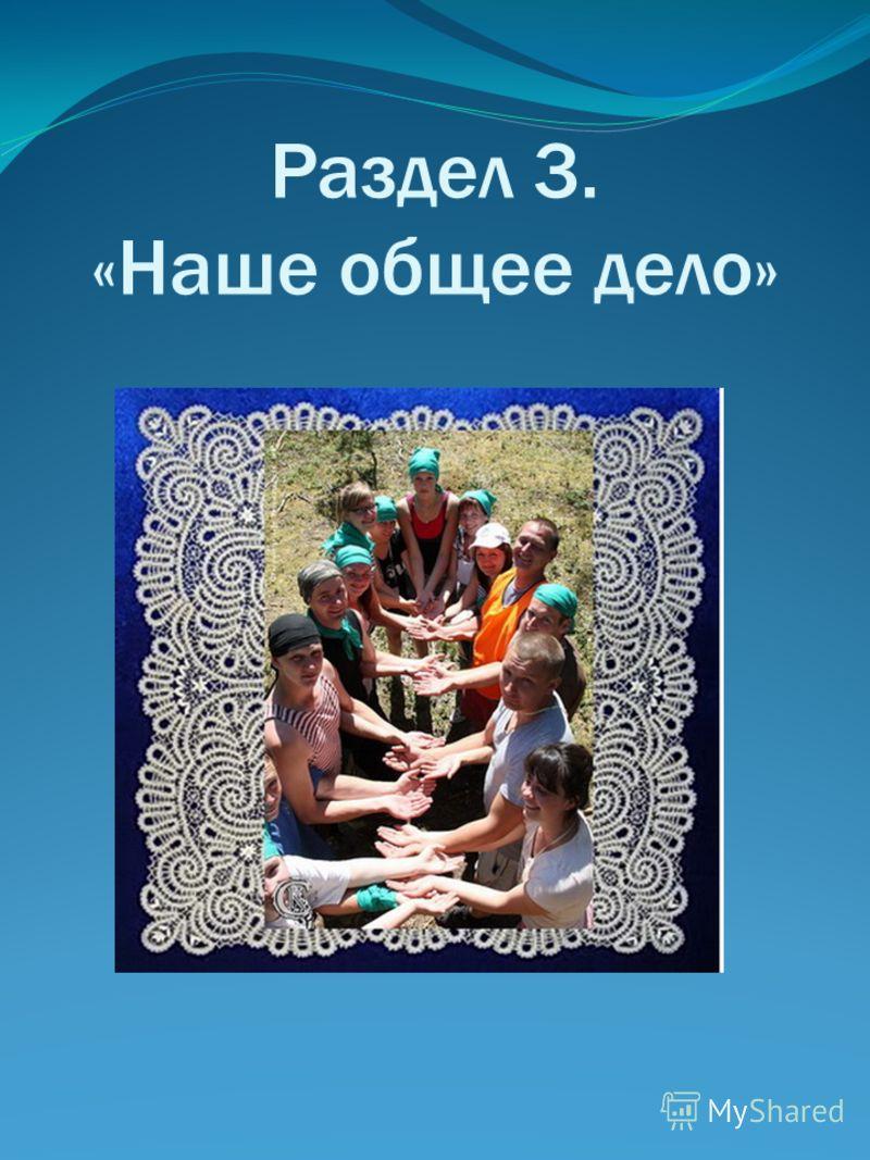 Раздел 3. «Наше общее дело»