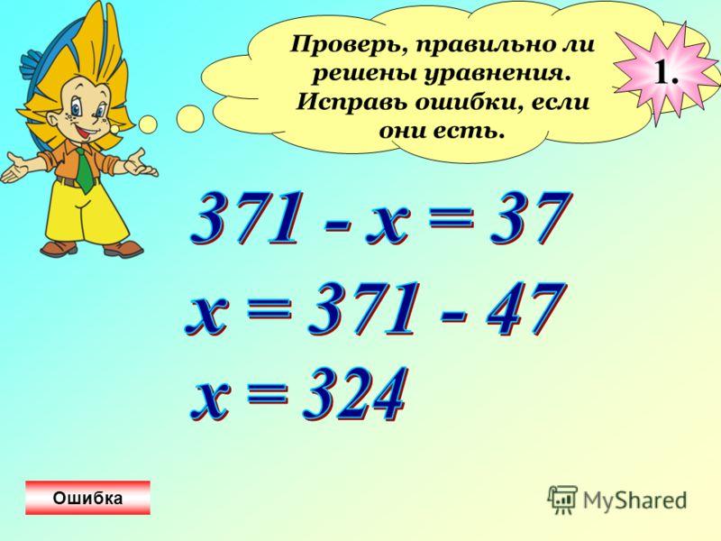 Проверь, правильно ли решены уравнения. Исправь ошибки, если они есть. 1.1. Ошибка