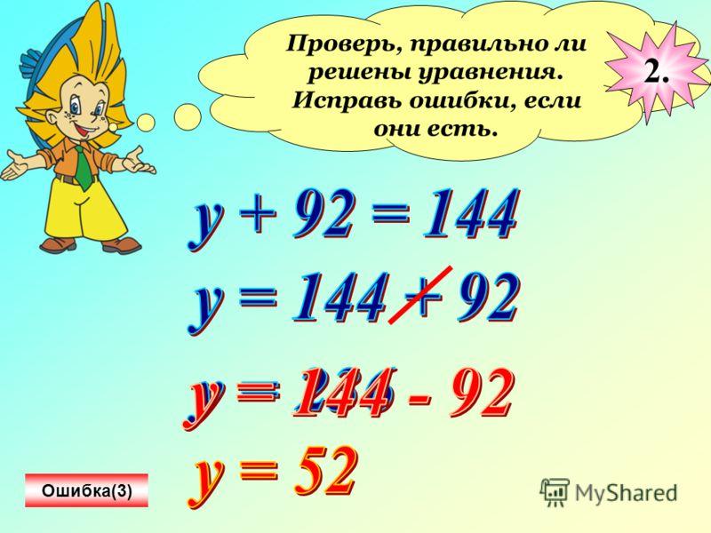 Проверь, правильно ли решены уравнения. Исправь ошибки, если они есть. 2. Ошибка(3)