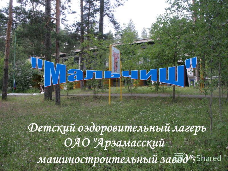 ОАО Арзамасский машиностроительный завод Детский оздоровительный лагерь