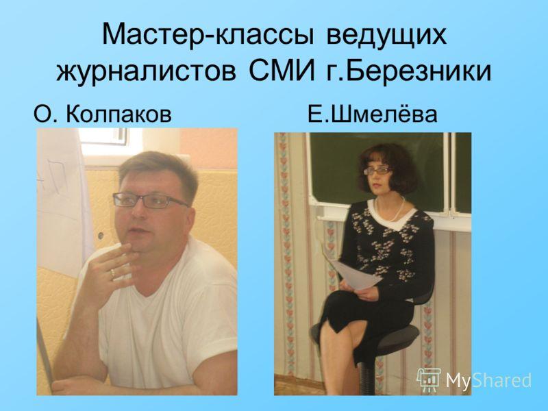 Мастер-классы ведущих журналистов СМИ г.Березники О. КолпаковЕ.Шмелёва
