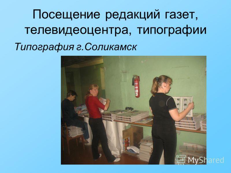 Посещение редакций газет, телевидеоцентра, типографии Типография г.Соликамск