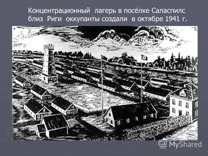 Концентрационный лагерь в посёлке Саласпилс близ Риги оккупанты создали в октябре 1941 г.