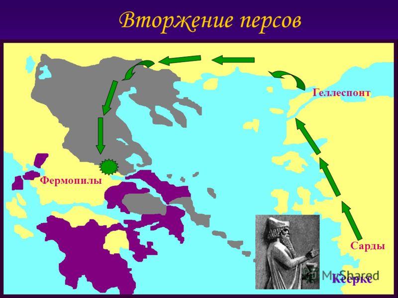 Вторжение персов Сарды Геллеспонт Ксеркс Фермопилы