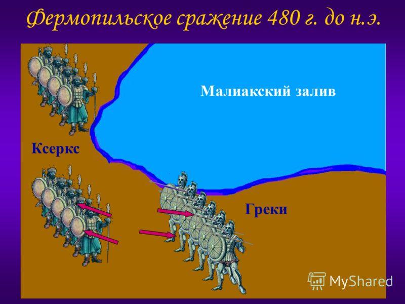 Малиакский залив Ксеркс Греки Фермопильское сражение 480 г. до н.э.