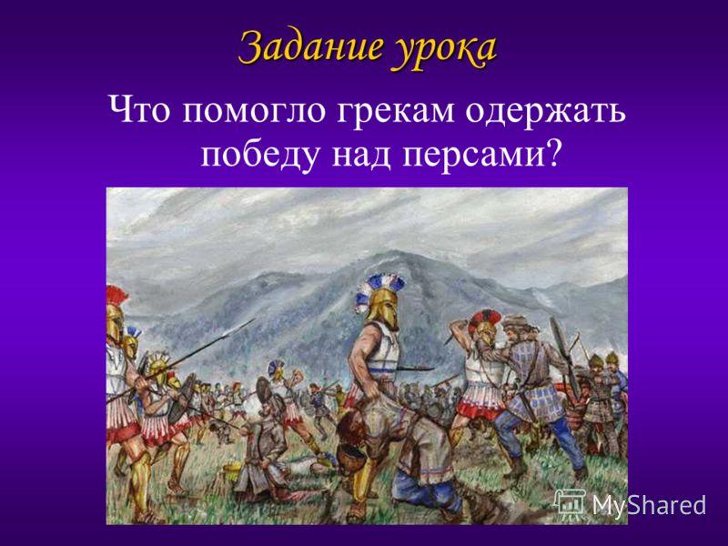 Задание урока Что помогло грекам одержать победу над персами?