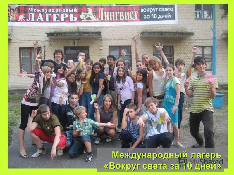 клуб межкультурного взаимодействия «ИнтерАкция» Международный лагерь «Вокруг света за 10 дней»