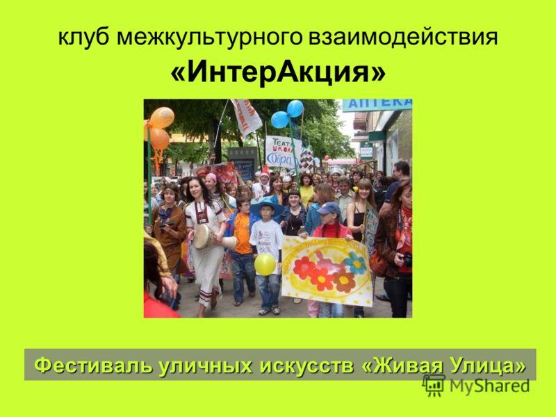 клуб межкультурного взаимодействия «ИнтерАкция» Фестиваль уличных искусств «Живая Улица»