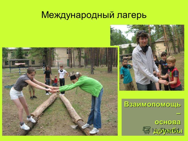 Международный лагерь Взаимопомощь – основа дружбы