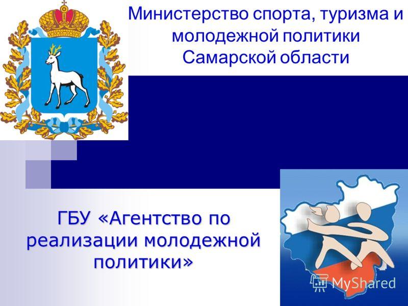 Министерство спорта, туризма и молодежной политики Самарской области ГБУ «Агентство по реализации молодежной политики»