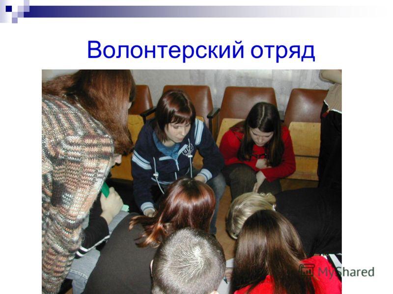 Волонтерский отряд
