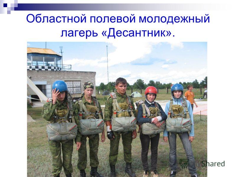 Областной полевой молодежный лагерь «Десантник».