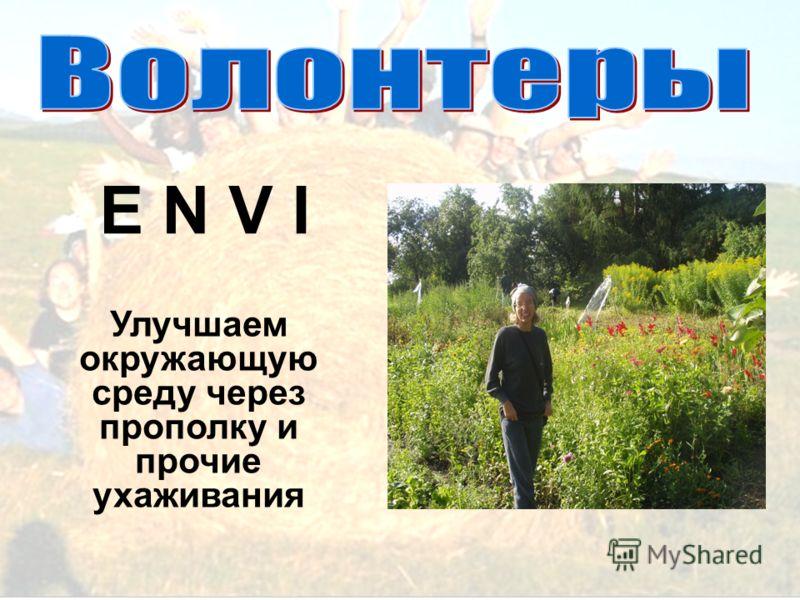 Улучшаем окружающую среду через прополку и прочие ухаживания E N V I
