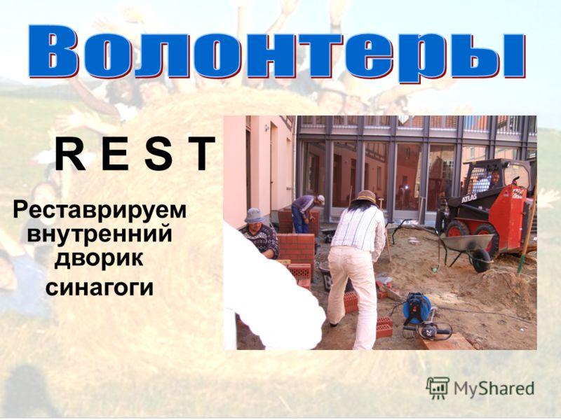 Реставрируем внутренний дворик синагоги R E S T