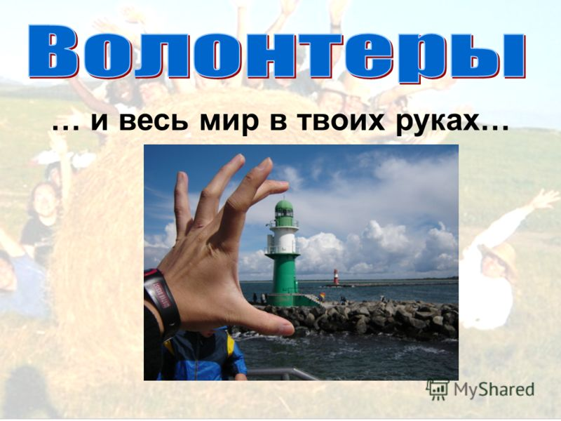 … и весь мир в твоих руках…