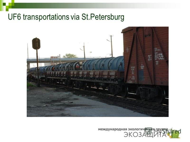 UF6 transportations via St.Petersburg