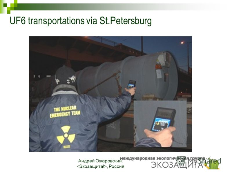 Андрей Ожаровский,, Россия UF6 transportations via St.Petersburg