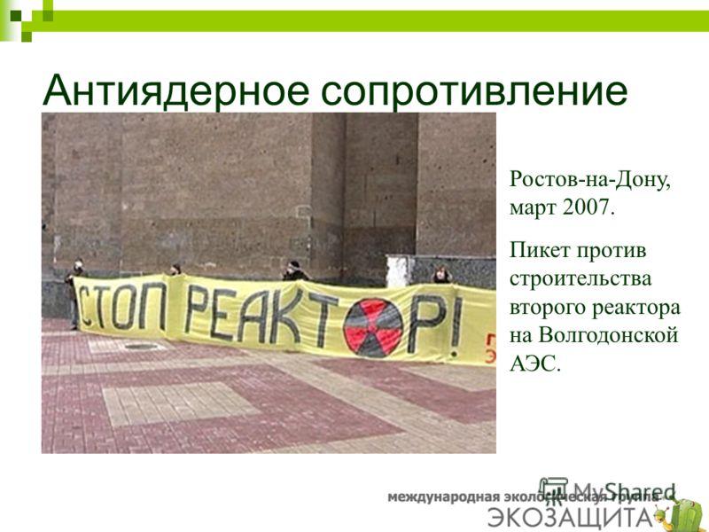 Антиядерное сопротивление Ростов-на-Дону, март 2007. Пикет против строительства второго реактора на Волгодонской АЭС.