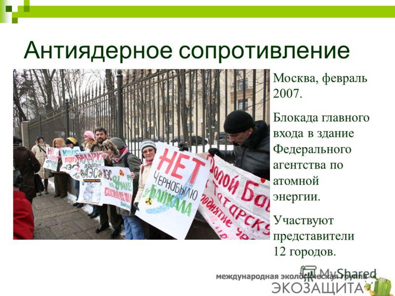 Антиядерное сопротивление Москва, февраль 2007. Блокада главного входа в здание Федерального агентства по атомной энергии. Участвуют представители 12 городов.