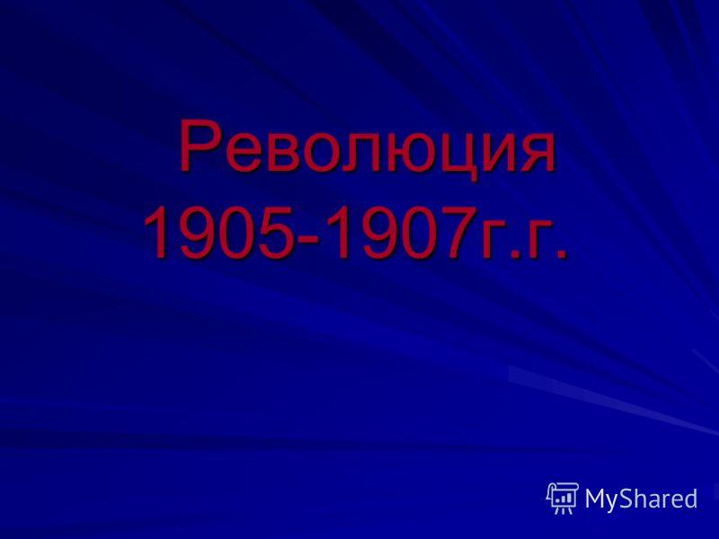 Революция 1905-1907г.г. Революция 1905-1907г.г.