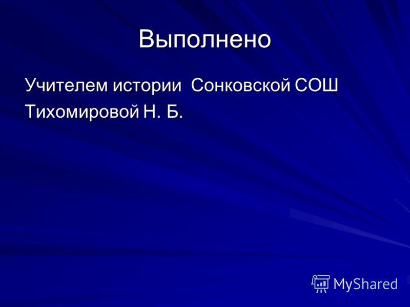 Выполнено Учителем истории Сонковской СОШ Тихомировой Н. Б.