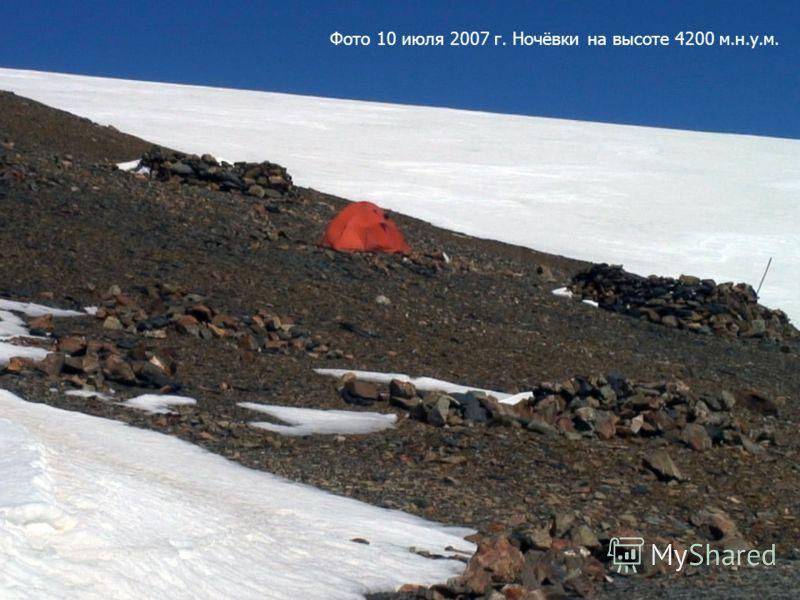 Фото 10 июля 2007 г. Ночёвки на высоте 4200 м.н.у.м.