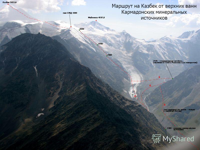 Маршрут на Казбек от верхних ванн Кармадонских минеральных источников