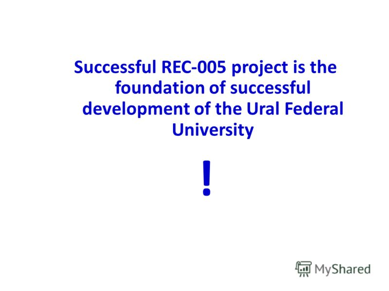 Successful REC-005 project is the foundation of successful development of the Ural Federal University !