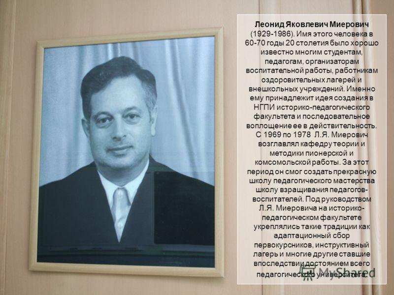 Леонид Яковлевич Миерович (1929-1986). Имя этого человека в 60-70 годы 20 столетия было хорошо известно многим студентам, педагогам, организаторам воспитательной работы, работникам оздоровительных лагерей и внешкольных учреждений. Именно ему принадле