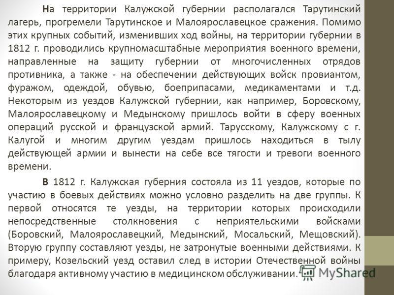 На территории Калужской губернии располагался Тарутинский лагерь, прогремели Тарутинское и Малоярославецкое сражения. Помимо этих крупных событий, изменивших ход войны, на территории губернии в 1812 г. проводились крупномасштабные мероприятия военног