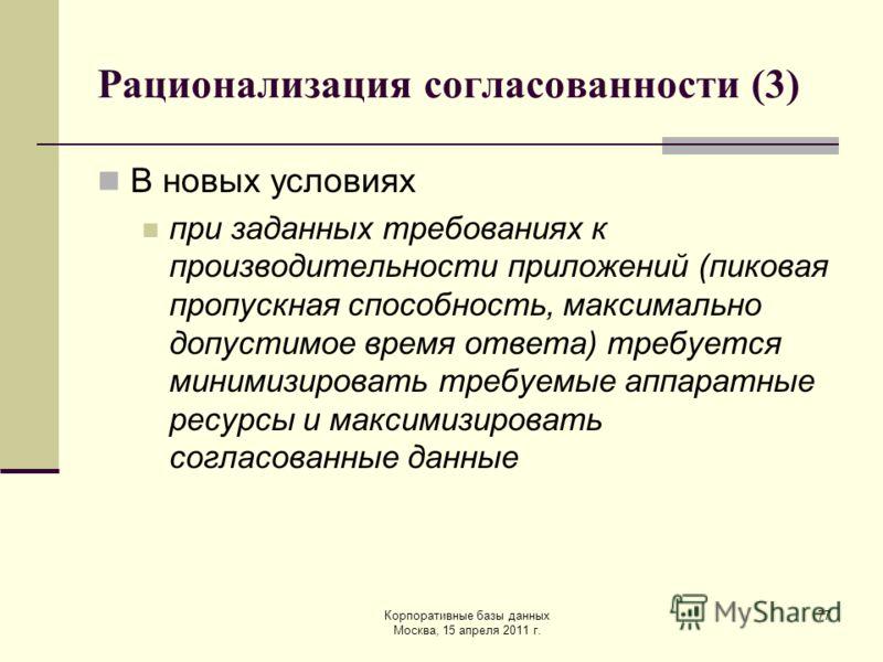 Корпоративные базы данных Москва, 15 апреля 2011 г. 77 Рационализация согласованности (3) В новых условиях при заданных требованиях к производительности приложений (пиковая пропускная способность, максимально допустимое время ответа) требуется миними