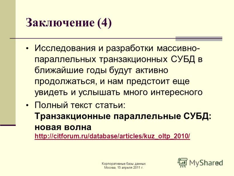 Корпоративные базы данных Москва, 15 апреля 2011 г. 94 Заключение (4) Исследования и разработки массивно- параллельных транзакционных СУБД в ближайшие годы будут активно продолжаться, и нам предстоит еще увидеть и услышать много интересного Полный те