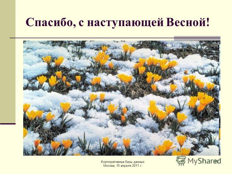 Корпоративные базы данных Москва, 15 апреля 2011 г. 95 Спасибо, с наступающей Весной!