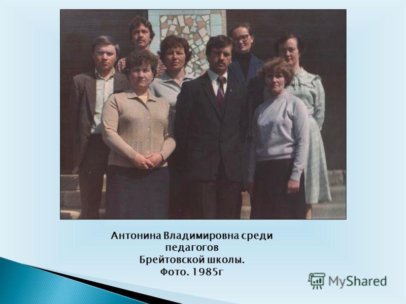 Антонина Владимировна среди педагогов Брейтовской школы. Фото. 1985г