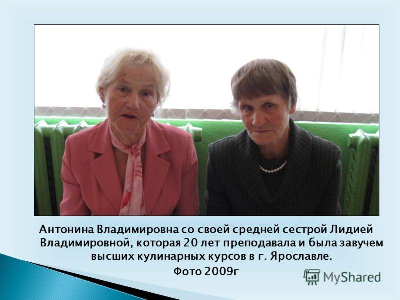 Антонина Владимировна со своей средней сестрой Лидией Владимировной, которая 20 лет преподавала и была завучем высших кулинарных курсов в г. Ярославле. Фото 2009г