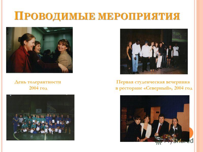 П РОВОДИМЫЕ МЕРОПРИЯТИЯ День толерантности 2004 год Первая студенческая вечеринка в ресторане «Северный», 2004 год