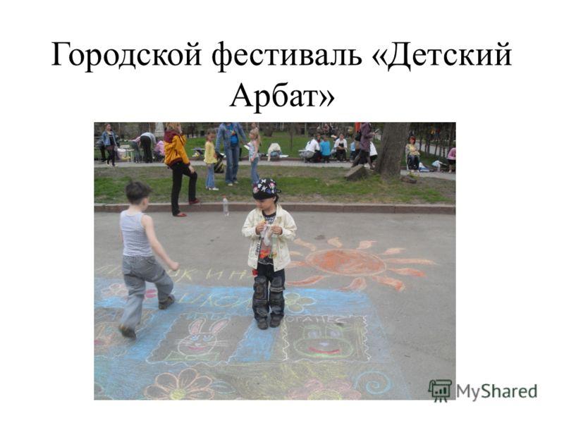 Городской фестиваль «Детский Арбат»