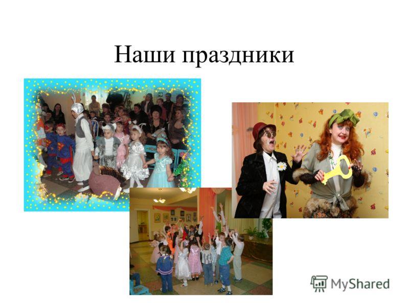 Наши праздники