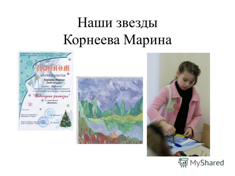 Наши звезды Корнеева Марина